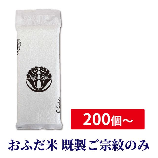 おふだ米 既製ご宗紋のみ 《注文単位200個から》【お持ちの玄米も加工いたします】