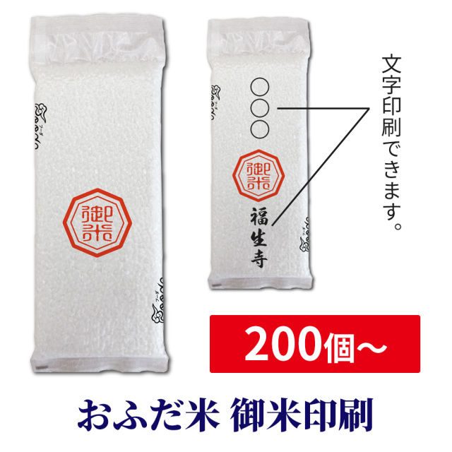 おふだ米 御米印刷 文字入れ可能《注文単位200個から》【お持ちの玄米も加工いたします】