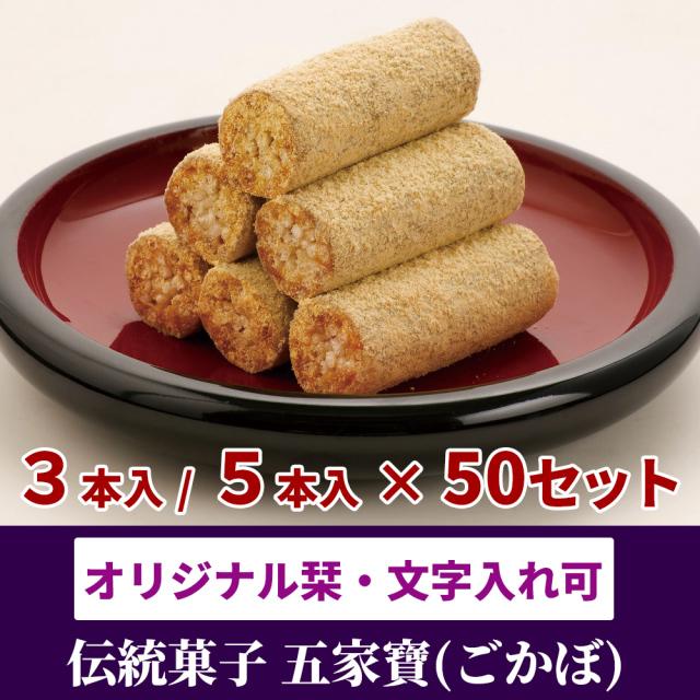 伝統菓子:五家寶(ごかぼ) オリジナル栞:3本入り/5本入り 50セット 【和菓子】