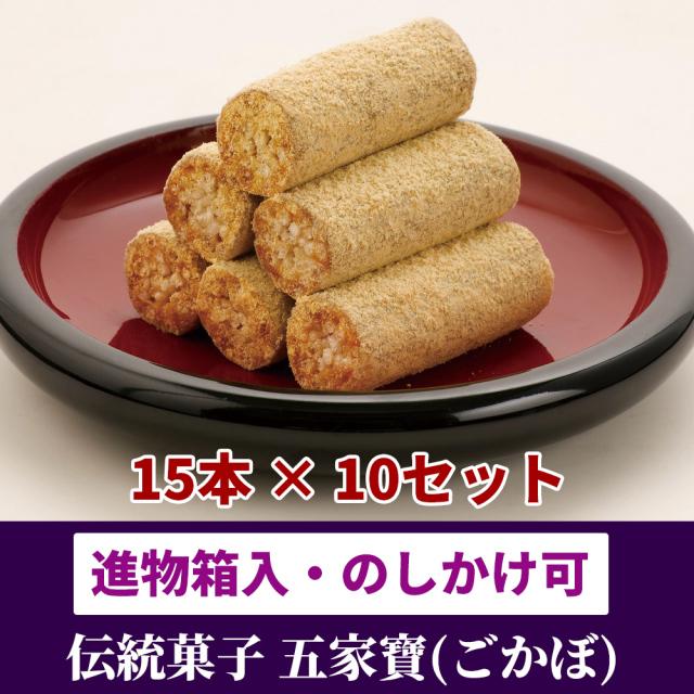 伝統菓子:五家寶(ごかぼ) 進物箱入 15本入り×10セット 【和菓子】