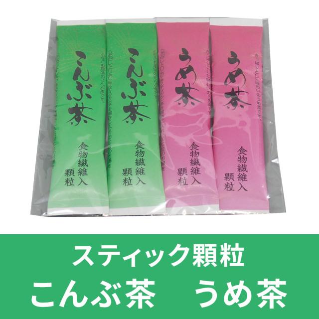 こんぶ茶・うめ茶(セット)【スティック顆粒】