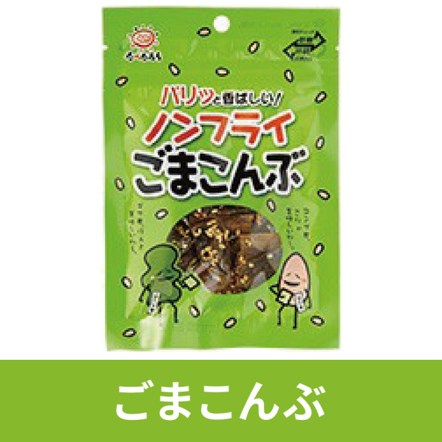 ノンフライごまこんぶ【菓子】