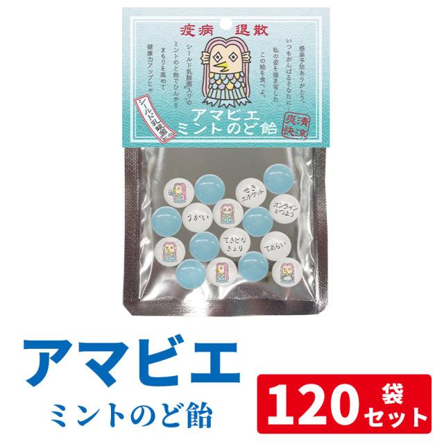 アマビエ ミントのど飴(120袋セット)【菓子】