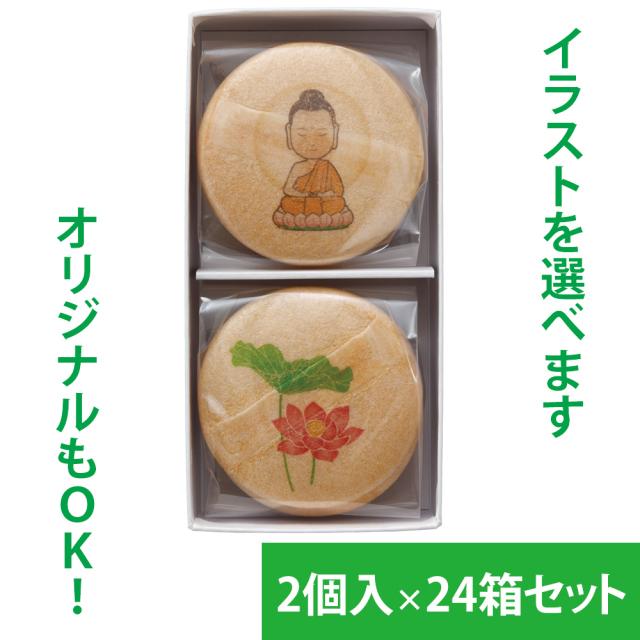 オリジナルもなか 咲里(さくり) 2個入×24箱セット【供菓】