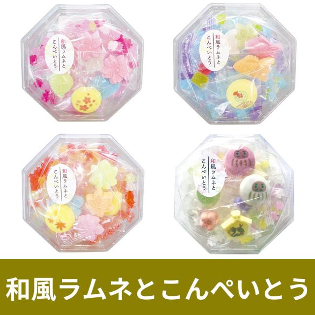 和風ラムネとこんぺいとう 24個セット【お菓子】