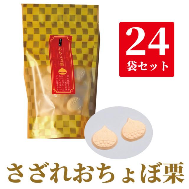 さざれおちょぼ栗(24袋セット)【菓子】