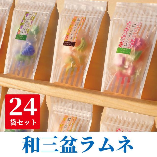 和三盆ラムネ(24袋セット)【菓子】