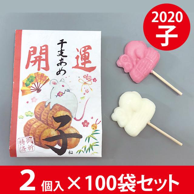 干支飴(子) 棒付 おみくじ付 2個入×100袋【菓子 飴】