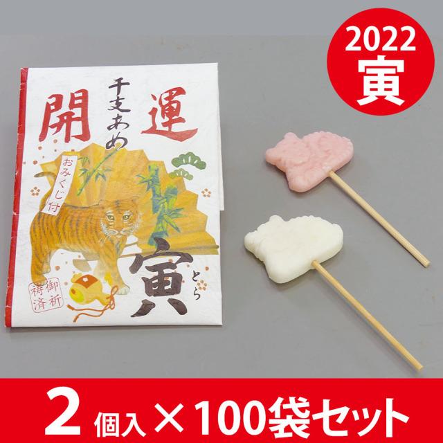 干支飴(寅) 棒付 おみくじ付 2個入×100袋【菓子 飴】