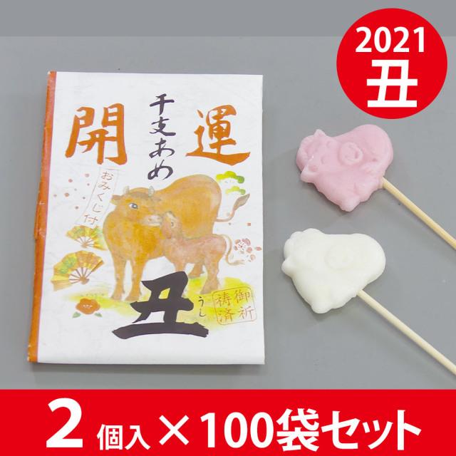 干支飴(丑) 棒付 おみくじ付 2個入×100袋【菓子 飴】