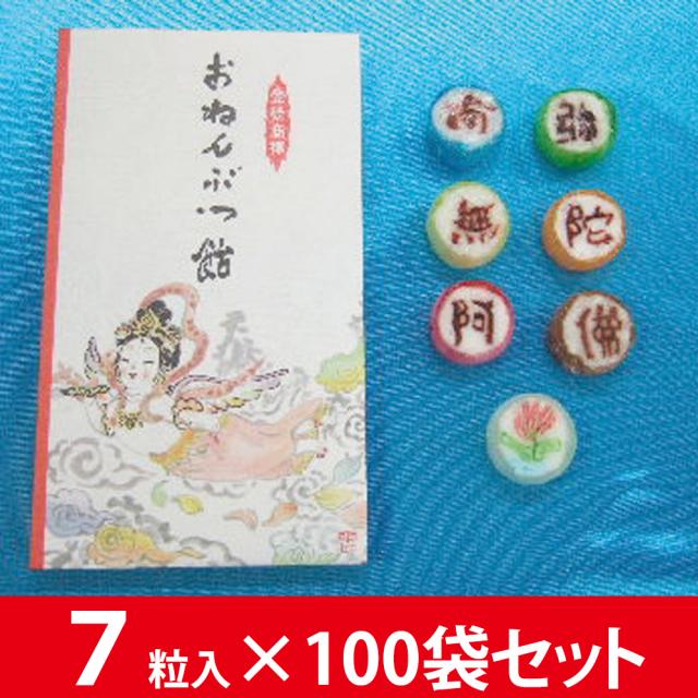 念仏飴(南無阿弥陀佛) 7粒×100袋【菓子 飴】