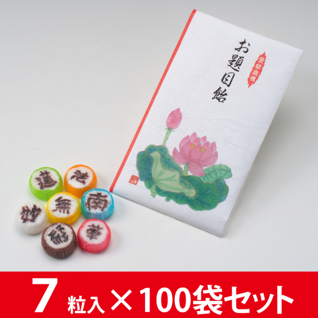 お題目飴(南無妙法蓮華経) 7粒×100袋【菓子 飴】