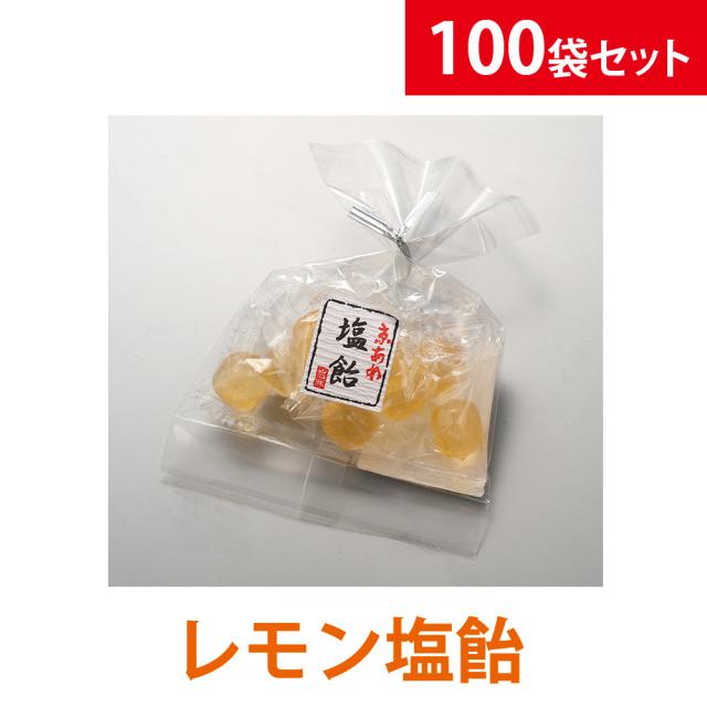 レモン塩飴 約28g×100袋【菓子 飴】