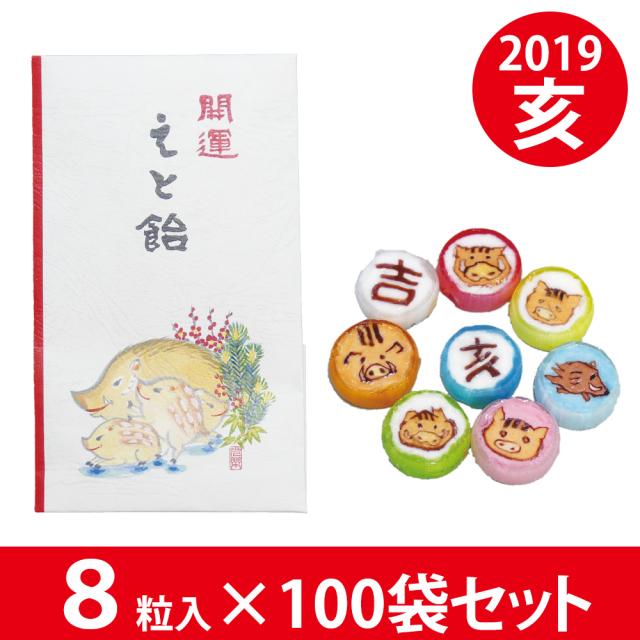 干支飴(亥) おみくじ付 8粒×100袋【菓子 飴】