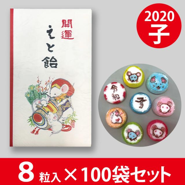 干支飴(子) おみくじ付 8粒×100袋【菓子 飴】