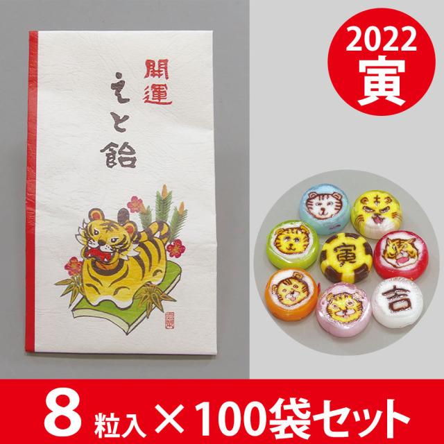 干支飴(寅) 8粒×100袋【菓子 飴】