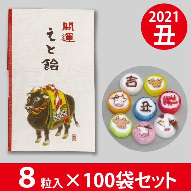 干支飴(丑) 8粒×100袋【菓子 飴】