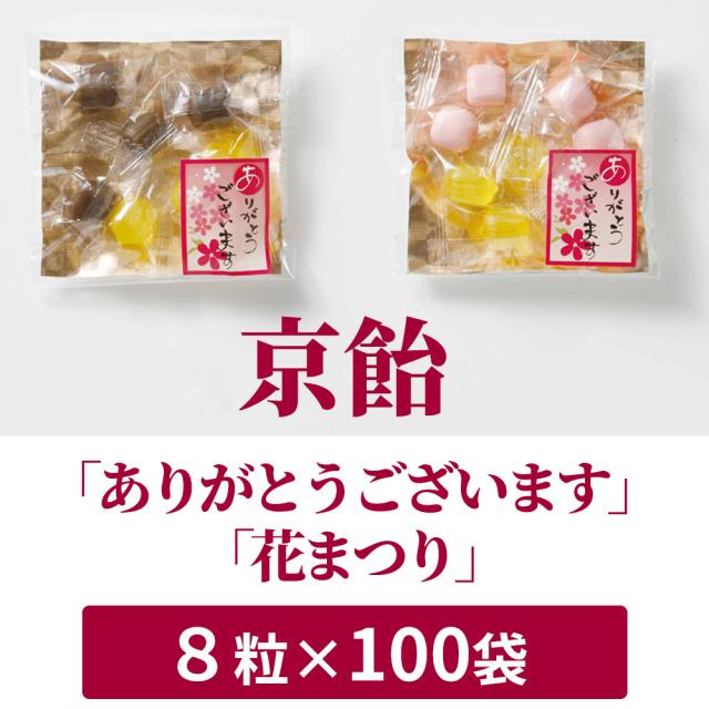 京飴「ありがとうございます」「花まつり」 8粒入×100袋セット 【菓子 飴】