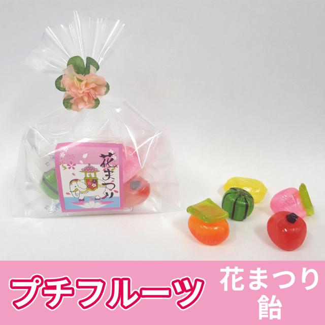 プチフルーツ 5粒入り×100袋セット【飴 和菓子 花まつり】