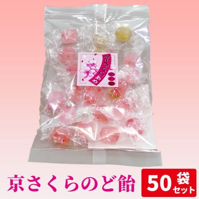 京さくらのど飴《50袋セット》花まつりに最適です!【菓子 飴】