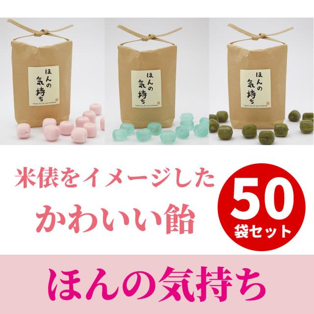 ほんの気持ち(飴)50袋セット【菓子】