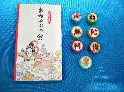 【菓子 飴】 念仏飴 7粒×100袋