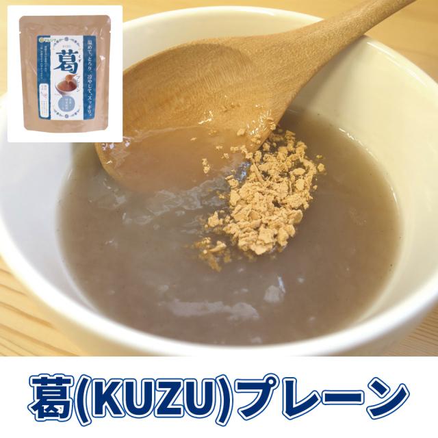 葛(KUZU)プレーン(レトルトパック入) 20袋セット【くず湯 国内産】