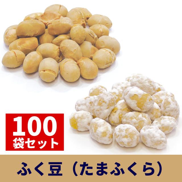 ふく豆(たまふくら)100袋セット《11月末日までの受注受付:お届けは1月です》【節分】