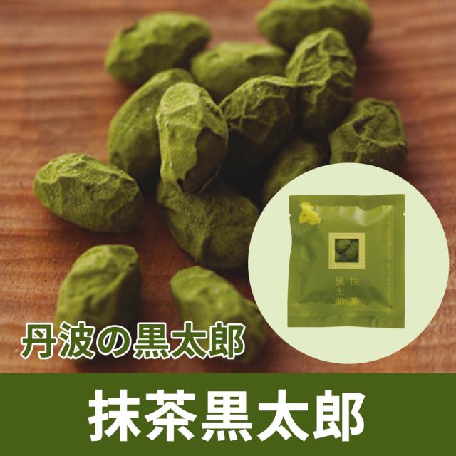 抹茶黒太郎 優しい歯ざわり・ほんのり甘い丹波の黒太郎 30袋セット【和菓子】