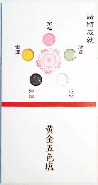 【授与品 お供え】 お清め塩「五色塩」(20g) 50袋セット
