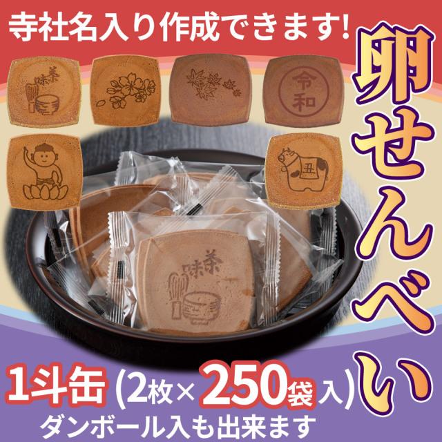 卵せんべい 1斗缶(2枚×250袋セット)寺社名オリジナル焼印入りできます!【菓子 進物】