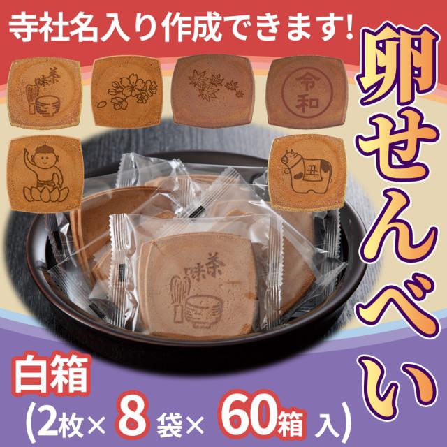 卵せんべい 白箱(2枚×8袋×60箱入)寺社名オリジナル焼印入りできます!【菓子 進物】