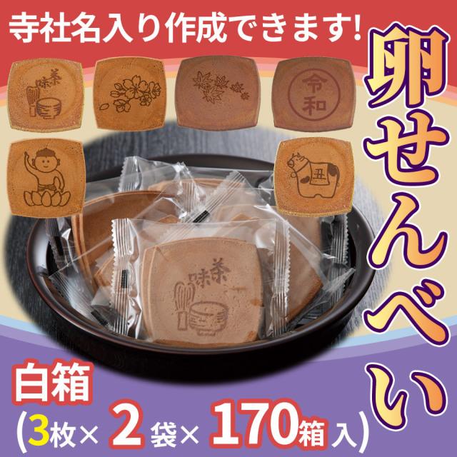 卵せんべい 白箱(3枚×2袋×170箱入)寺社名オリジナル焼印入りできます!【菓子 進物】