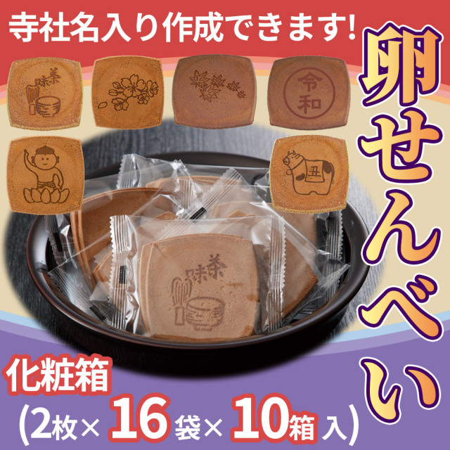卵せんべい 化粧箱(2枚×16袋×10箱入)寺社名オリジナル焼印入りできます!【菓子 進物】