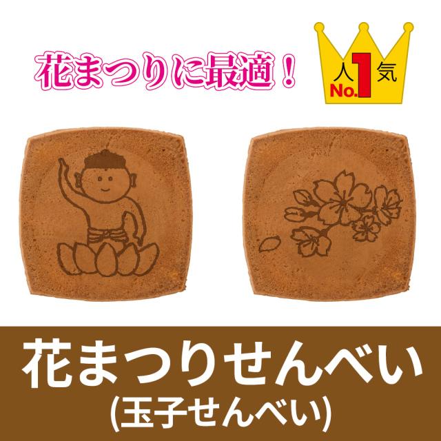 はなまつりせんべい(玉子せんべい) 1袋2枚入(250袋セット)【菓子 進物】