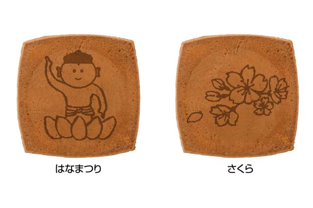【菓子 進物】 はなまつりせんべい 1袋2枚入(250袋セット)