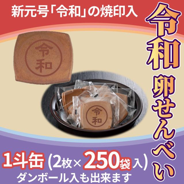《予約販売》令和 卵せんべい 1斗缶(2枚×250袋セット)【菓子】