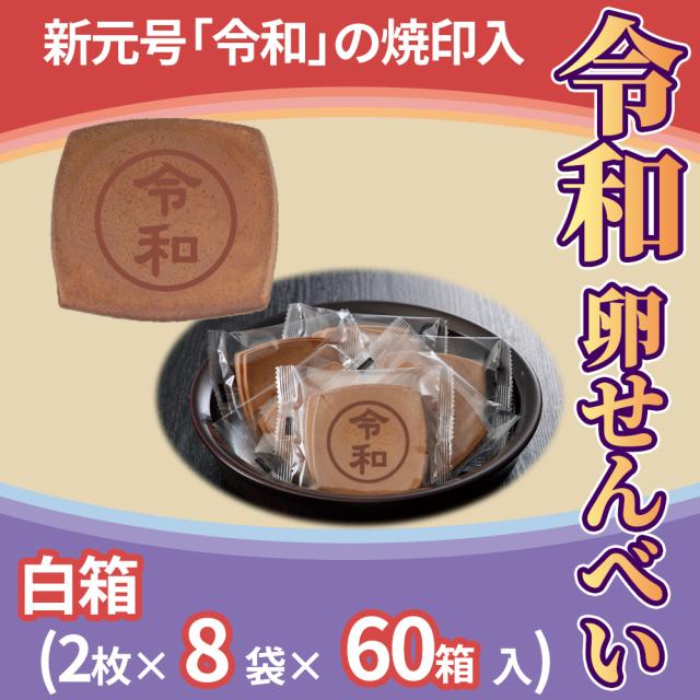 《予約販売》令和 卵せんべい 白箱(2枚×8袋×60箱入)【菓子 進物】