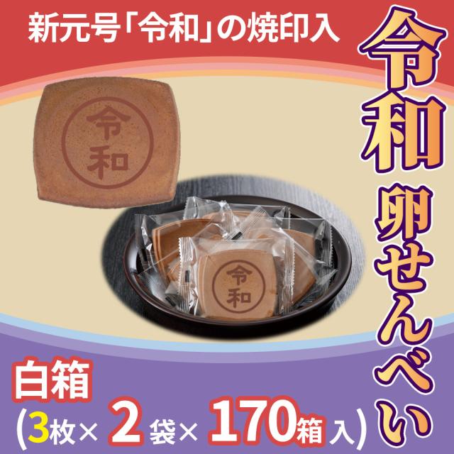 《予約販売》令和 卵せんべい 白箱(3枚×2袋×170箱入)【菓子 進物】