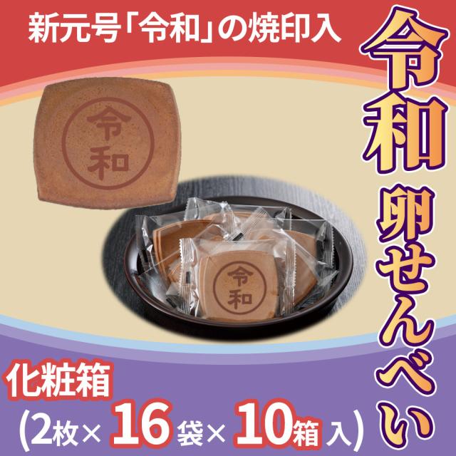 《予約販売》令和 卵せんべい 化粧箱(2枚×16袋×10箱入)【菓子 進物】