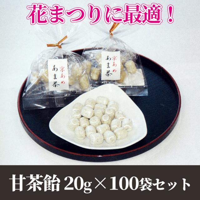 甘茶飴 20g(7~8粒)×100袋セット 【花まつりに最適】