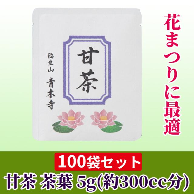 甘茶 茶葉 5g(300cc分) 100袋セット【花まつりに最適】