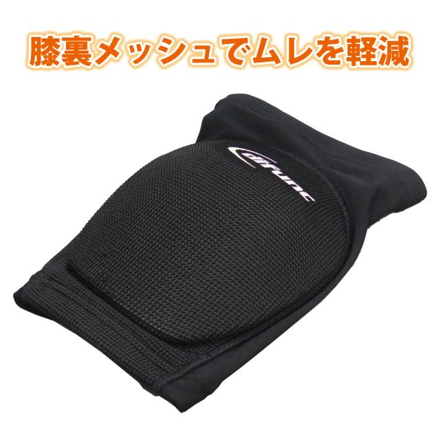 トリコットコーパッド(黒)【防寒 サポーター】