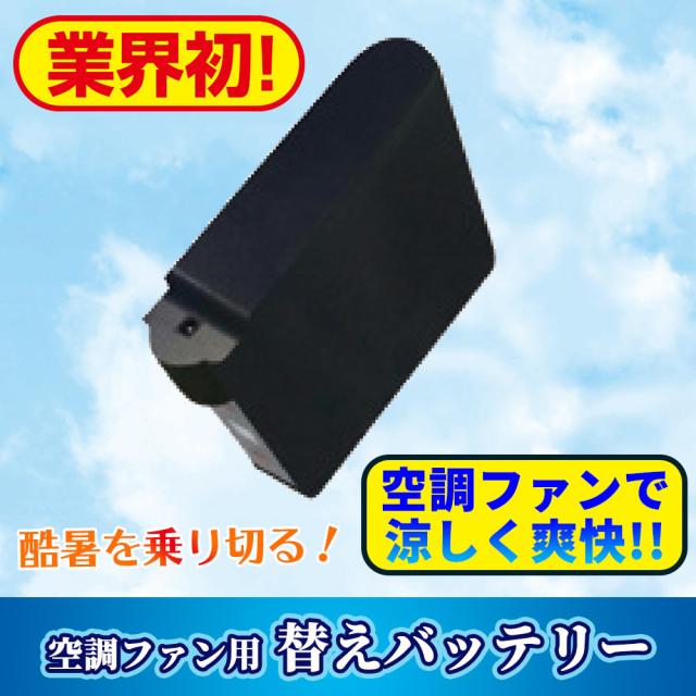 空調ファン用 替えバッテリー【空調服 寺院用白衣 男性用】