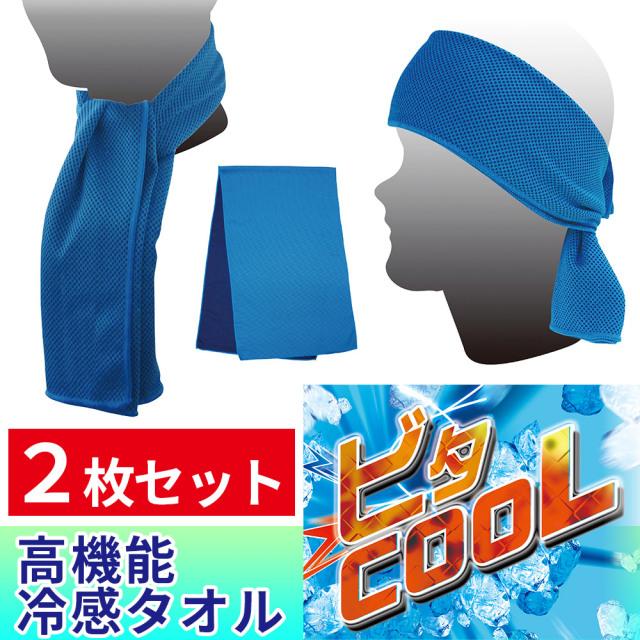 高機能冷感タオル ビタクールタオル《2枚セット》【熱中症対策 酷暑対策】
