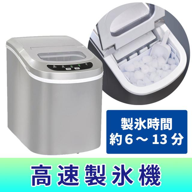 高速製氷機【熱中症対策 酷暑対策】