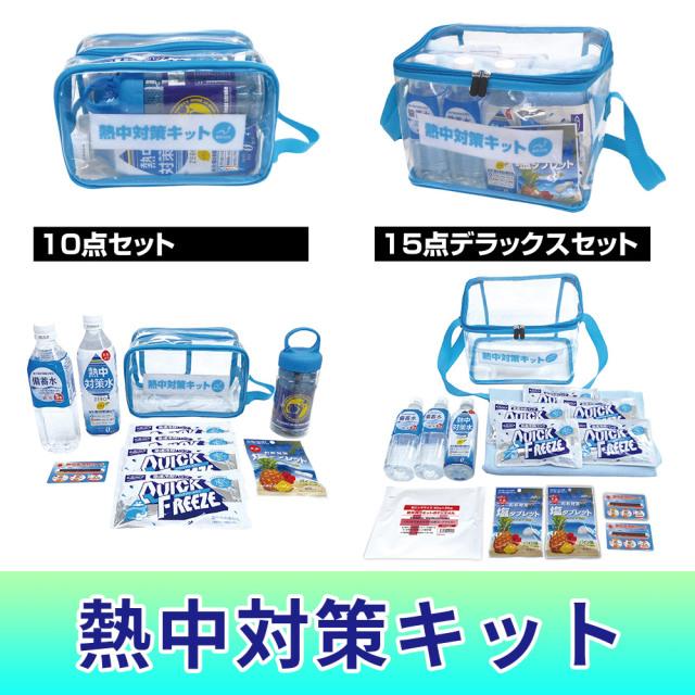 熱中症対策キット 10点セット/DX 15点セット(スケルトンバッグ)【熱中症対策 酷暑対策】