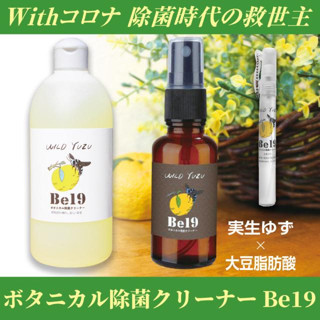 ボタニカル除菌クリーナー Be19[ペンスプレー/スプレー/詰替用ボトル]【感染症対策 除菌液】
