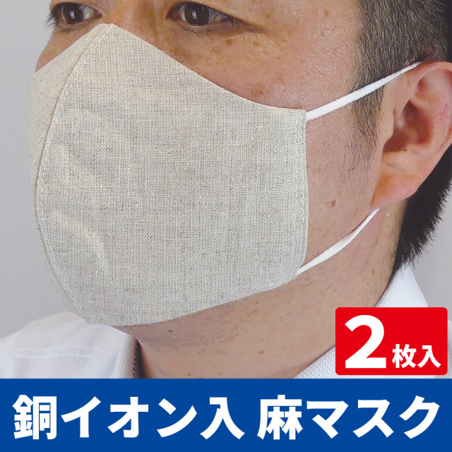 銅イオン(検査済)麻マスク【感染症予防 感染症対策】