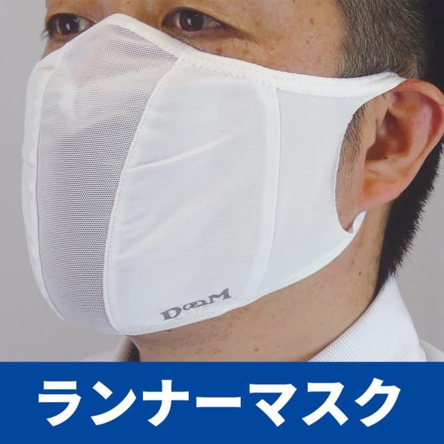 ランナーマスク【感染症予防 感染症対策】